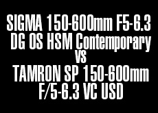 SIGMA 150-600mm F5-6.3 DG OS HSM Contemporary vs TAMRON SP 150-600mm F/5-6.3 VC USD!広角側はシグマ、望遠側はタムロンと一長一短な模様。