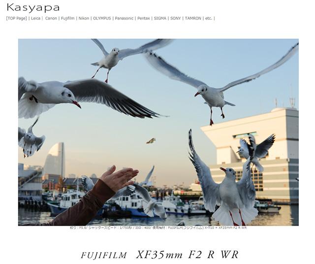富士フイルム XF35mmF2 R WR レビュー