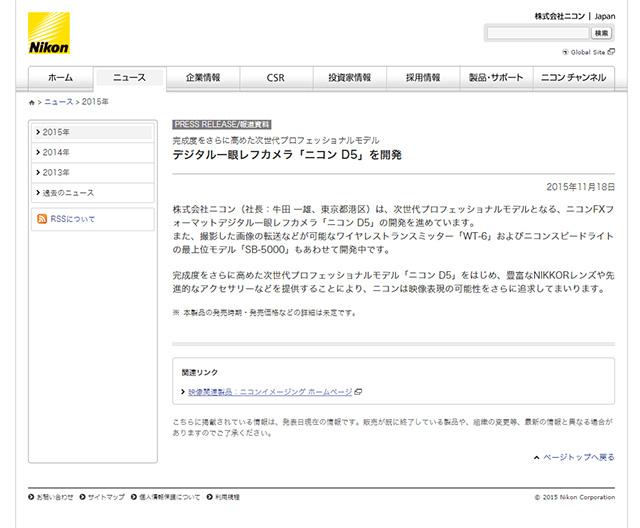 ニコン D5 開発発表