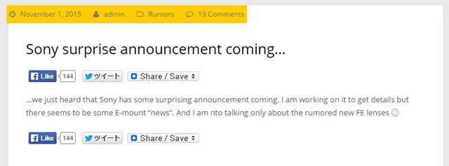 ソニーがEマウントで何か驚くべき発表を予定している!?