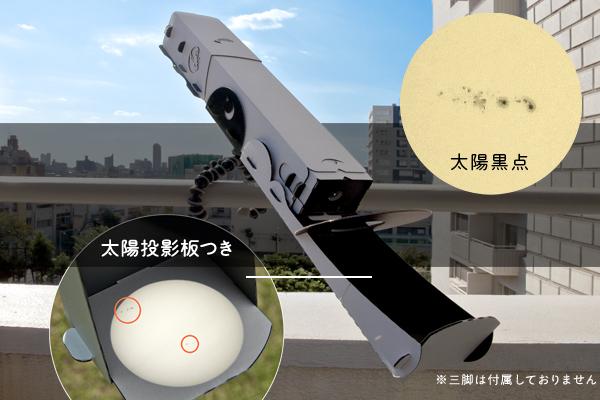 スマホで月面が可能!顕微鏡にもなる「スマホ天体望遠鏡PANDA」
