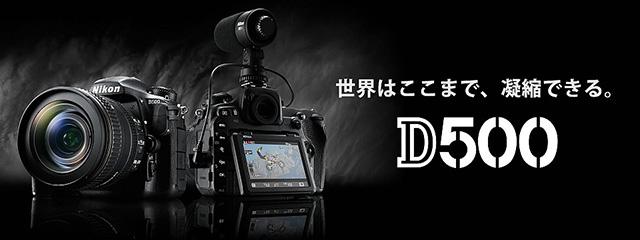ニコン D500