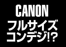 キヤノンがライカQやソニーRX1R IIのような、レンズ固定式フルサイズカメラを発表する!?