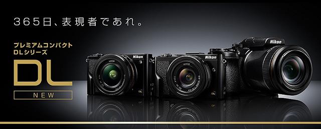 ニコン 1インチセンサー搭載ハイエンドコンパクトシリーズ「Nikon DL」