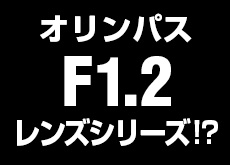 オリンパスF1.2大口径単焦点シリーズ