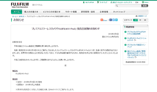 富士フイルム X-Pro2 発売延期。