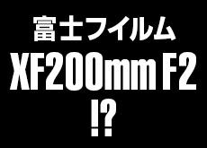 富士フイルム XF200mm F