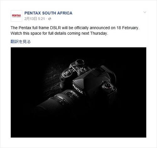 ペンタックス フルサイズデジタル一眼レフ「K-1」は2月18日に正式に発表される模様。