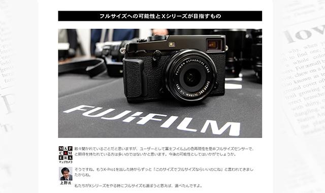 富士フイルム「フルサイズセンサーの能力が高いことはよく分かっている。だけど、それはやらない。我々が作ろうとしているカメラシステムとは方向性が違う。」