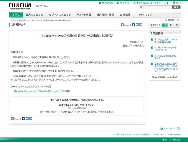 富士フイルムX-Pro2の「リセット問題」は本当だった模様。修正用ファームウェアがリリース。