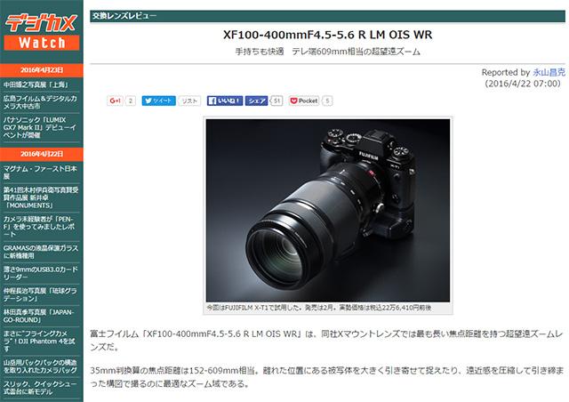 富士フイルムXF100-400mmF4.5-5.6 R LM OIS WR
