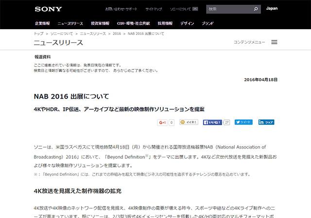 ソニー NAB 2016