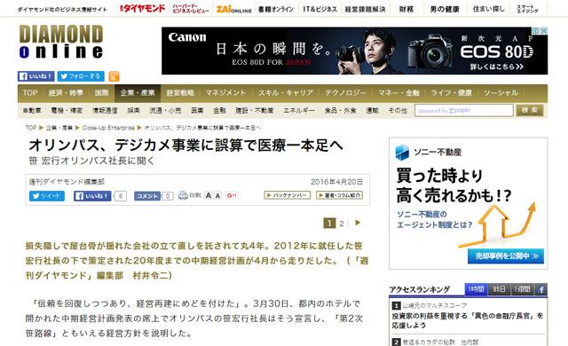 オリンパス笹宏行社長へのインタビュー。