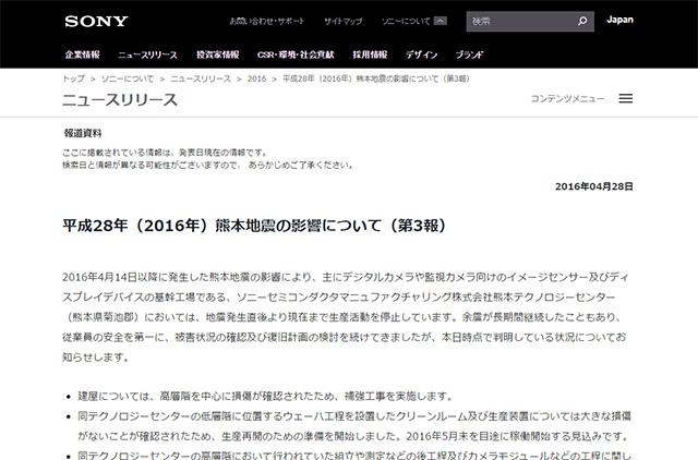 ソニーが熊本地震により生産停止していた熊本工場が、2016年5月末を目途に稼働開始する模様。