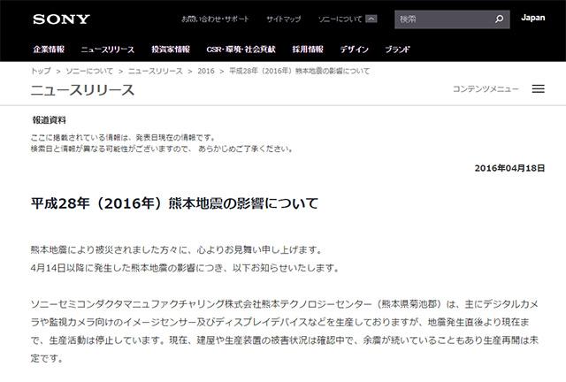 ソニーが熊本地震によりイメージセンサーの生産停止。生産再開は未定。