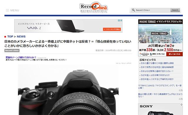 中国では日本のカメラメーカーが一斉値上げしている模様。