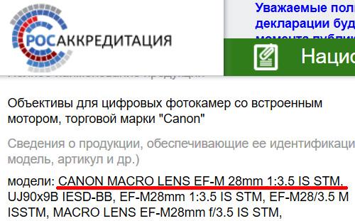 キヤノン EOS M用マクロレンズ「EF-M28mm F3.5 マクロ IS STM」