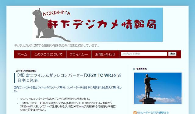 富士フイルム Xシリーズ用テレコンバーター「XF2X TC WR」