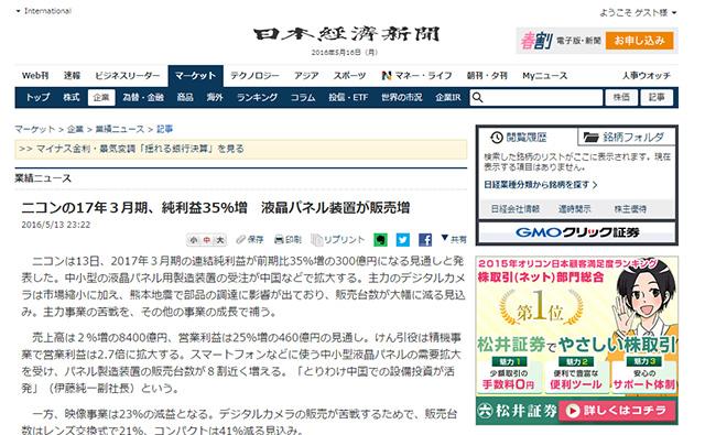 ニコンが熊本地震などの影響で販売台数がレンズ交換式21%、コンパクト41%減少する模様。