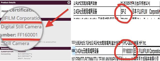 富士フイルムが中国の認証機関にデジタルカメラ「FF160001」を登録した模様。「スマホ de チェキ」新型機「SP-2」登録!?