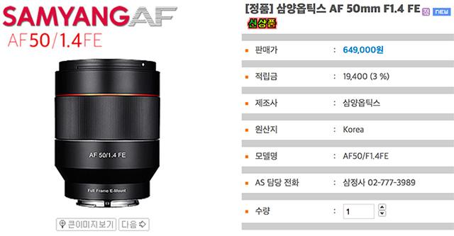 SAMYANG AF 50mm/1.4 FE