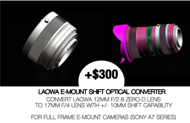 Aマウント用「LAOWA 12mm F2.8」はコンバーターでEマウントの17mm F4のシフトレンズ化する!?