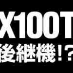 富士フイルムX100Fはチルト式ではなく、今まで通りの固定式の背面液晶になる!?