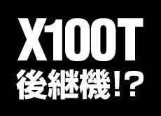 X100T後継機