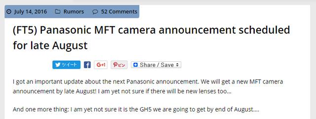 パナソニックが8月下旬に新型マイクロフォーサーズ機を発表する!?