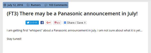 パナソニックが今月中に新製品発表する!?