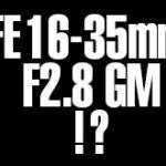 ソニー「FE 16-35mm F2.8 GM」は開発が進んでおり、そう遠くない時期に発表される!?