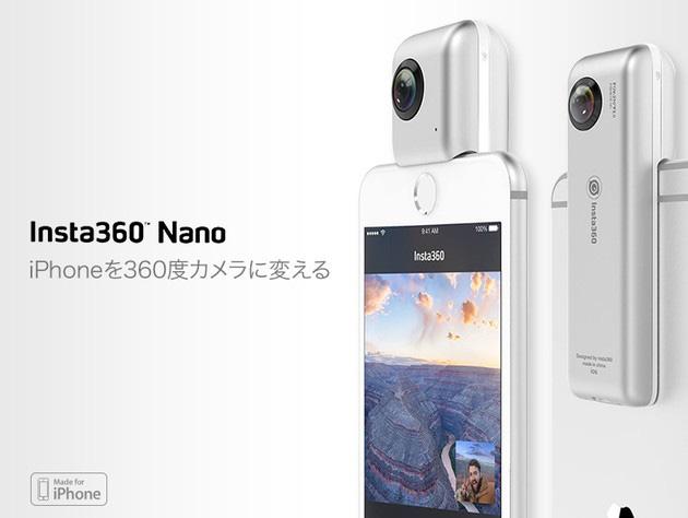 iPhoneに差して使うTHETA!?「Insta360 Nano」