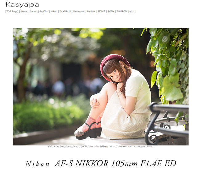 ニコンAF-S NIKKOR 105mm F1.4E ED レビュー