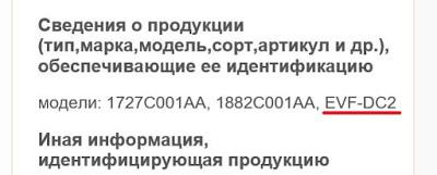 キヤノンの外付け電子ファインダー「EVF-DC2」とデジカメがロシアの認証機関に登録された模様。