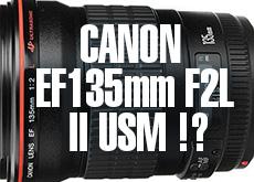 キヤノン EF135mm F2L II USM