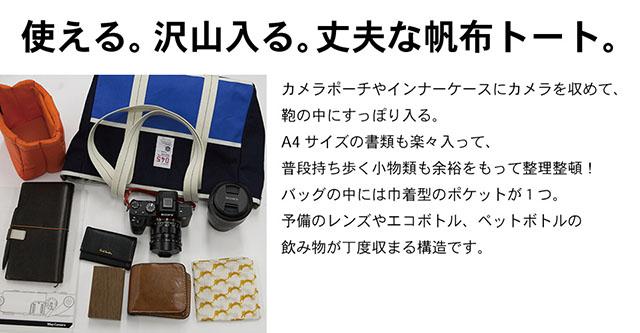 マップカメラ×横濱帆布鞄 別注 カメラキャリングトートバック
