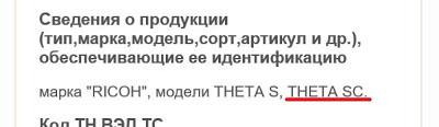 theta_sc