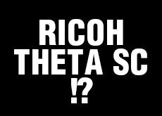 リコー「THETA SC」