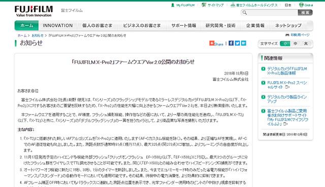富士フイルムがX-Pro2の性能を大幅に向上させる「ファームウエア Ver.2.0」無償提供開始。