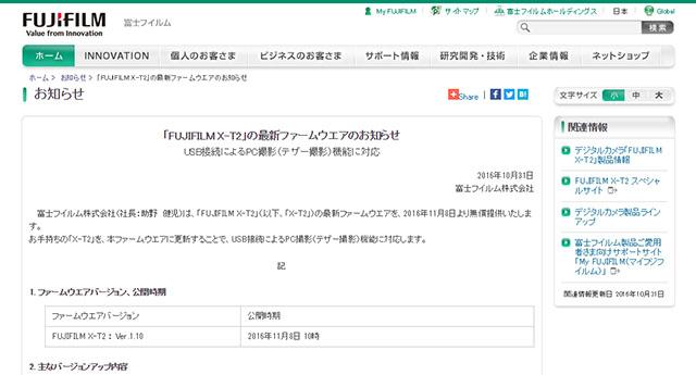 富士フイルムX-T2ファームウェアVer.1.10