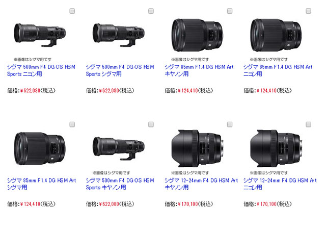 「85mm F1.4 DG HSM | Art」、「12-24mm F4 DG HSM | Art」、「500mm F4 DG OS HSM | Sports」