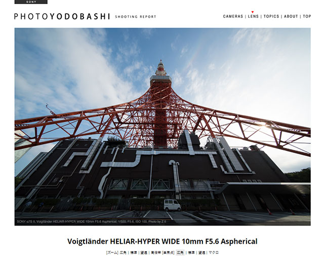 Voigtlander HELIAR-HYPER WIDE 10mm F5.6 Aspherical レビュー