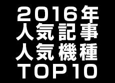 CAMEOTA.com 2016年人気記事&機種(タグ)ランキング TOP10