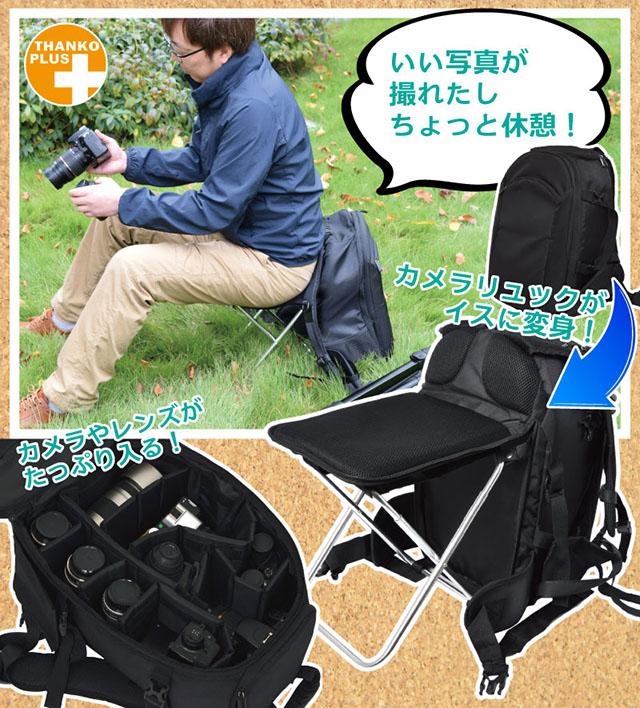 イスが内蔵されたカメラリュック サンコー「どこでも座れるカメラリュック」