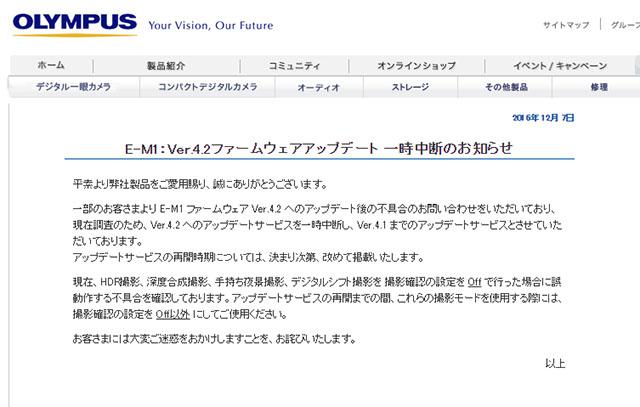 オリンパスがOM-D E-M1のファームウェアVer.4.2を一時中断。