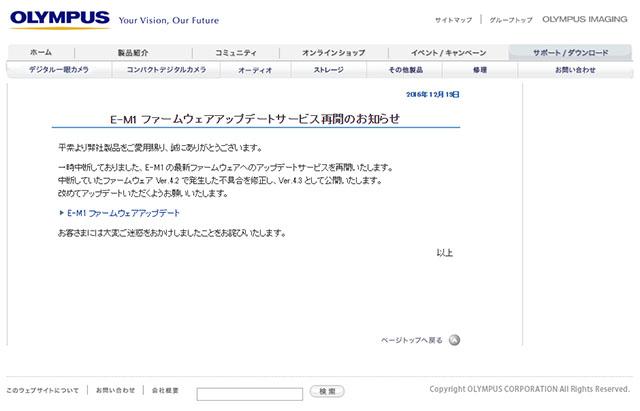 オリンパス OM-D E-M1ファームウェア Ver.4.2