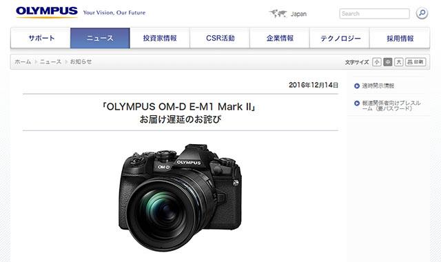 オリンパス OM-D E-M1 MarkⅡ予約殺到で生産が間に合わない模様。