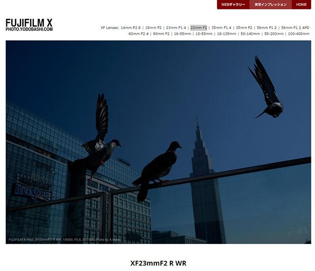 富士フィルム XF23mmF2 R WR vs XF23mmF1.4 R!ボケ味比較。
