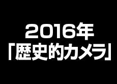 2016年「歴史的カメラ」発表!RX1R II、D5、EOS-1D X MarkII、K-1、sd Quattro、sd Quattro H、α99 II、OM-D E-M1 MarkII