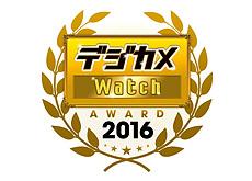 デジカメ Watch アワード 2016発表。